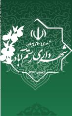 سایت شهرداری رستم آباد